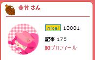 10001nice.PNG