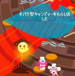 2009Halloween(オバケ型キャンディー).PNG