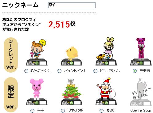 ソネくじフィギュア(12月7日).PNG
