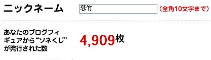 ソネくじ発行数(4月1日).PNG