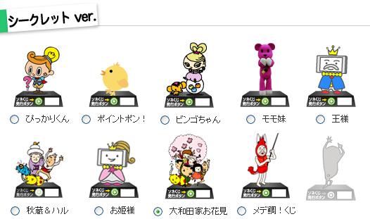 ブログフィギュア(シークレットver一覧).PNG