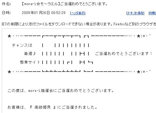 モーラエル(高級姫貝?).PNG