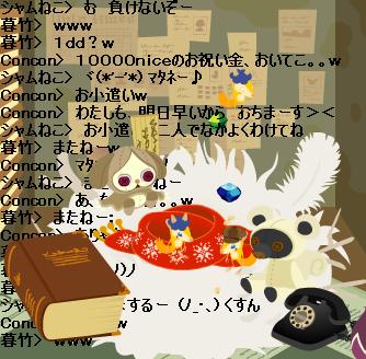 10000nice記念(まめまき).PNG