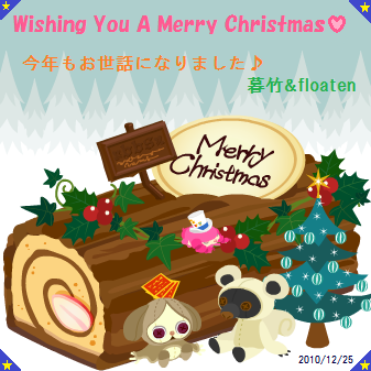 MerryChristmas2010card.png