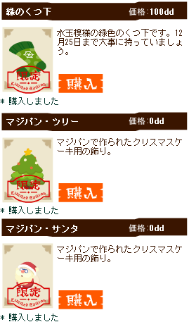 2009クリスマスアイテム.PNG