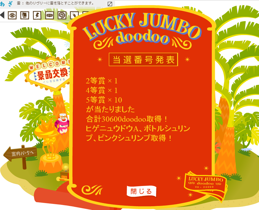 201407doodooくじ.png