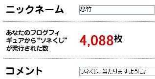 ソネくじ発行枚数(3・13).PNG
